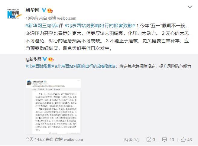 北京西站道歉!央媒发声!