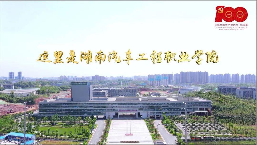 湖南汽车工程职业学宁波城市职业技术学院院唱响《重上井冈山》