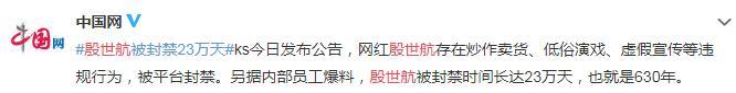 """必晟国际:因炒作卖货低俗演戏殷世航被封号,为何直播""""网红""""接连被封"""