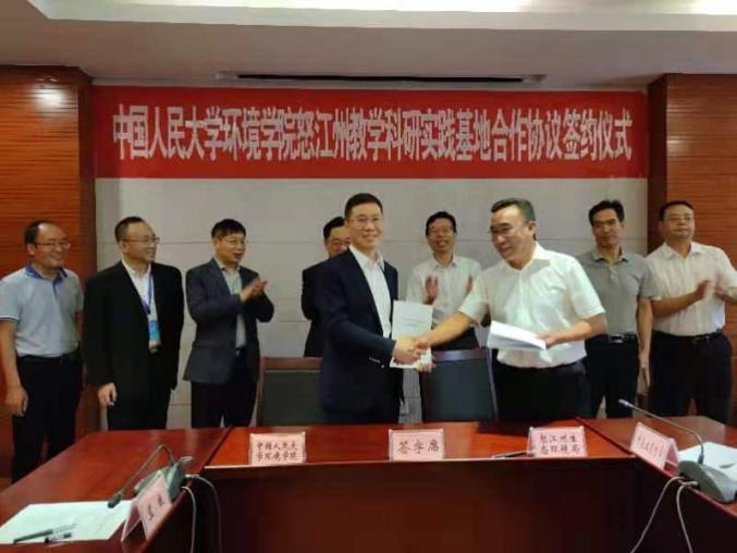 中国人民大学环境学院与怒江州签署合作协议_政务_澎湃新闻-The Paper