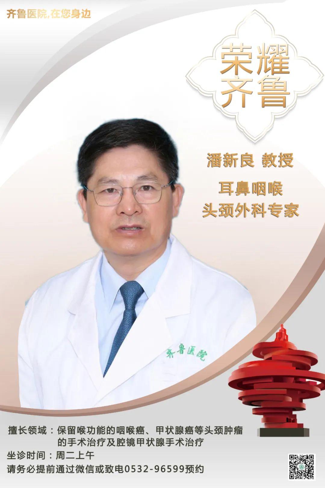 """【""""齐鲁医院 在您身边""""之荣耀齐鲁】耳鼻咽喉头颈外科知名专家潘新良教授坐诊预告"""