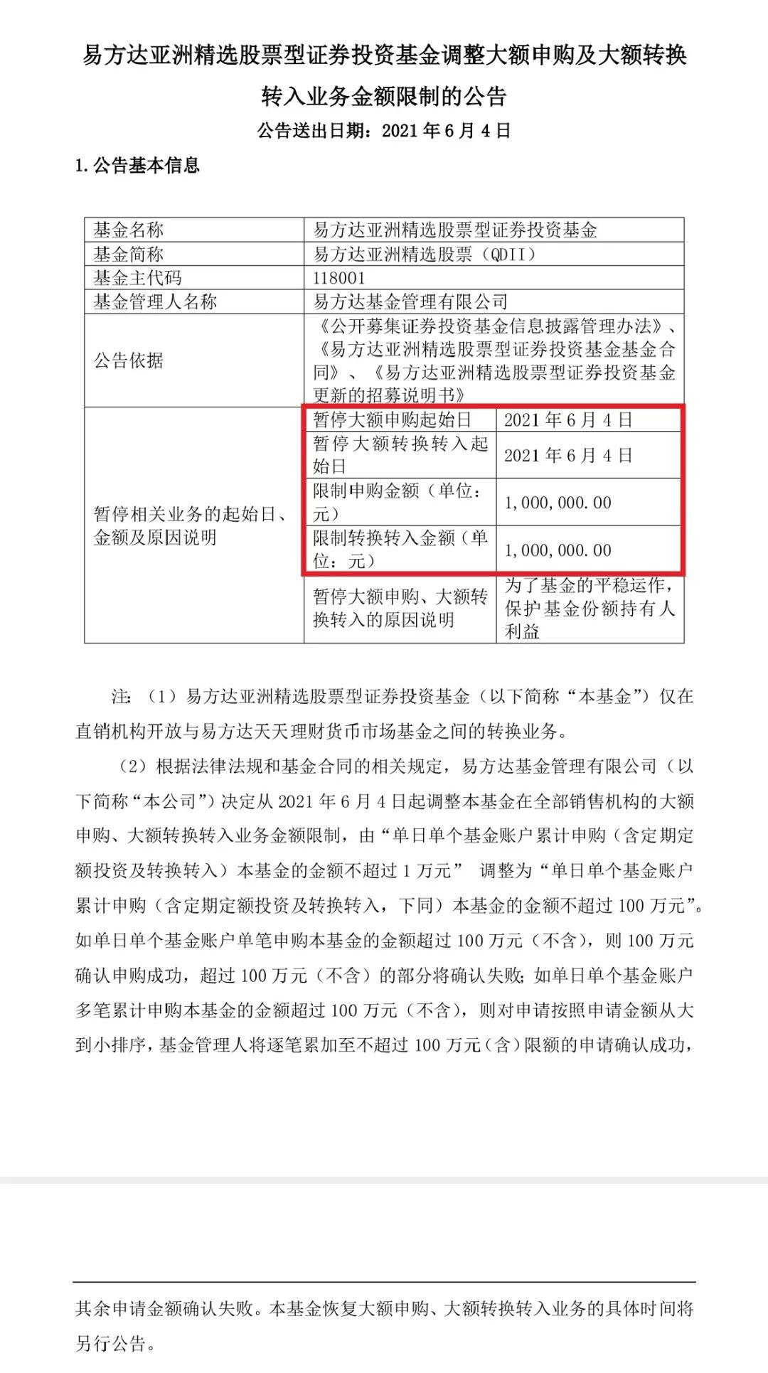 """【股票鑫东财配资】突发!""""公募一哥""""张坤放大招:放脱期购100倍!为"""