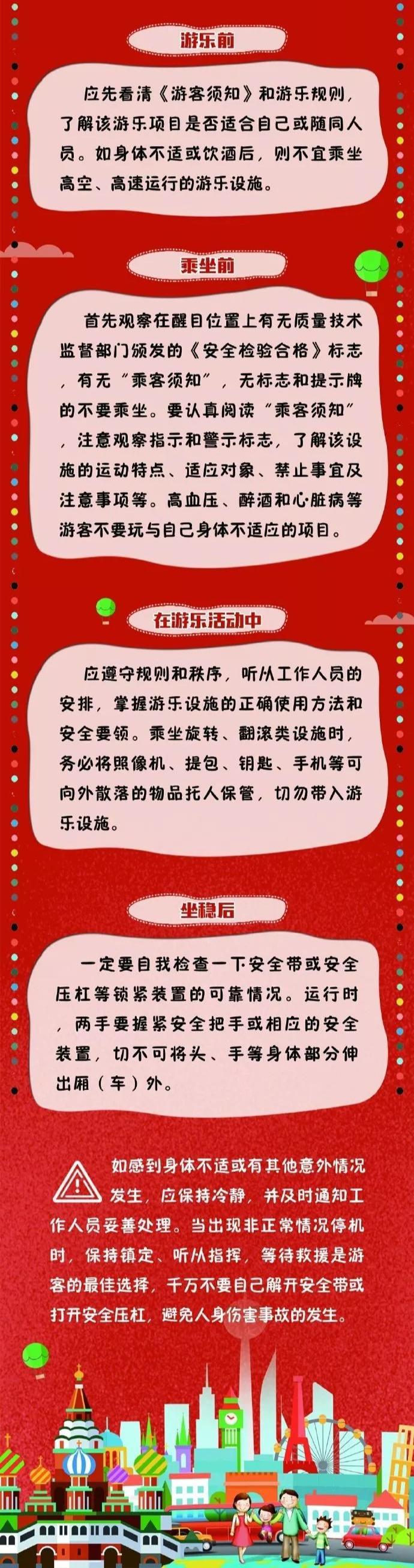 @长春人,四大娱乐新项惊喜上线试运行!胆小勿戳……