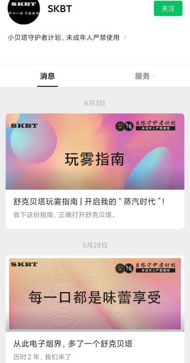 """深圳一公司使用""""舒克贝塔""""销售电子烟,郑渊洁发微博怒斥"""