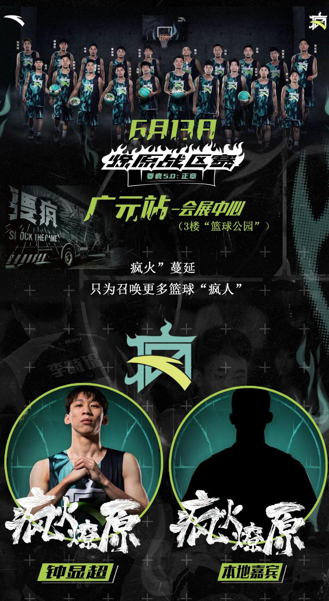 """精彩""""籃""""不??!這場勁爆籃球賽6月13在廣元火熱開賽"""