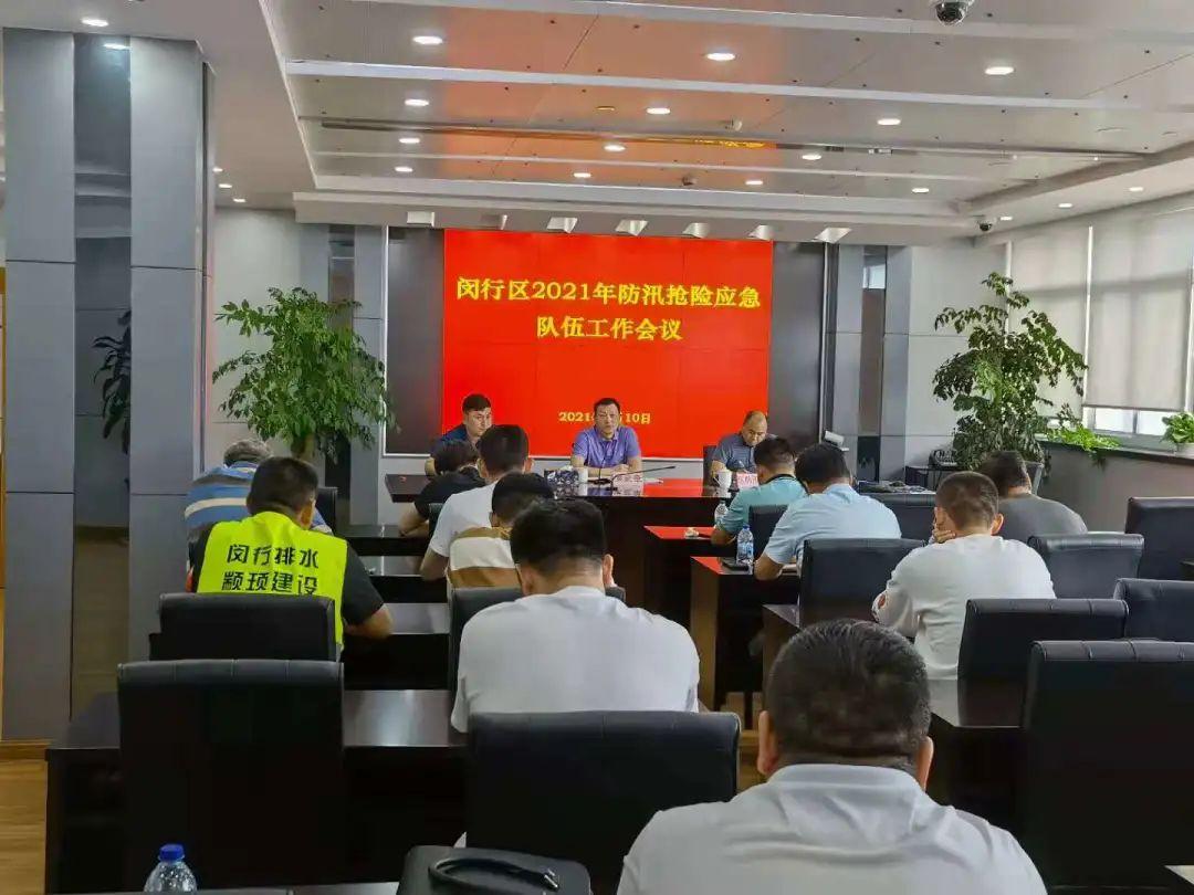 闵行区召开2021年防汛抢险应急队伍动员会(图1)