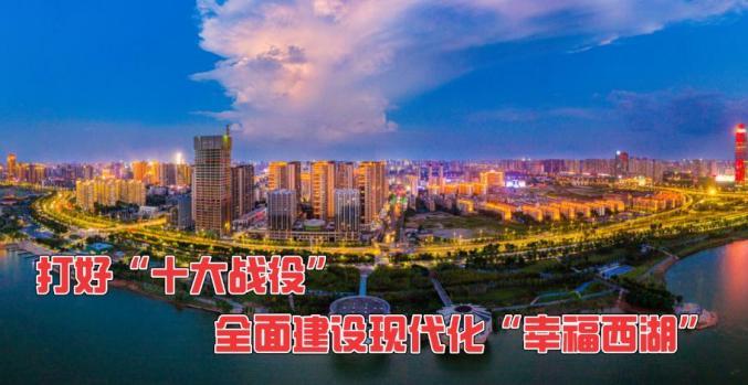 【西湖时政】6月16日_政务_澎湃新闻-The Paper