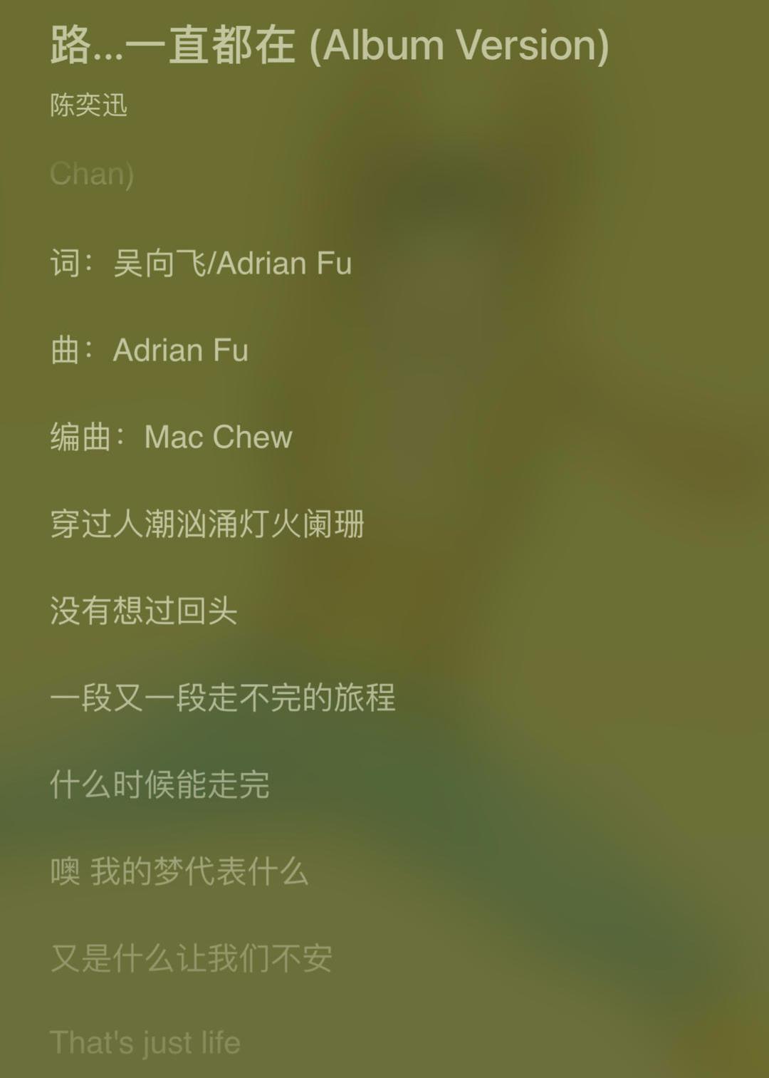 QQ音乐《路一直都在》歌词截图