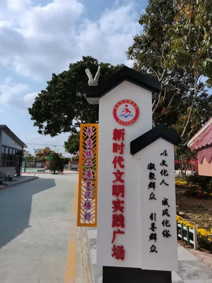 乡村旅游好去处!茂名市雅安卫校文化和旅游特色村等你来打卡→