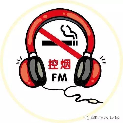 【控烟FM】电子烟凉了!两部门高压严管电子烟市场!
