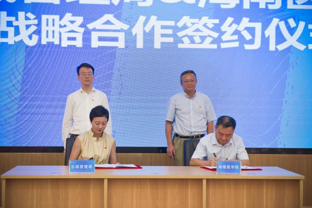 海南医学院党委委员、副校长向伟和鳌乐城国际医疗旅游管理局党委委员、副局长吕小蕾 代表双方单位签署了战略合作框架协议