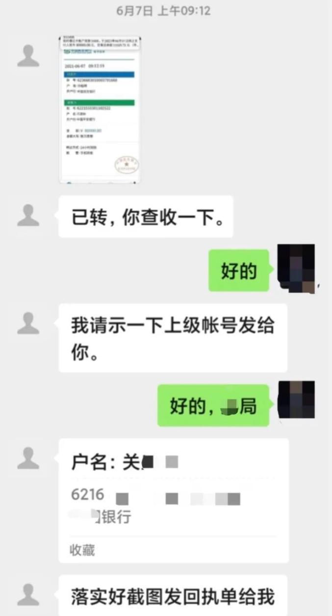 体育老师反手冻结骗子53万元(图2)