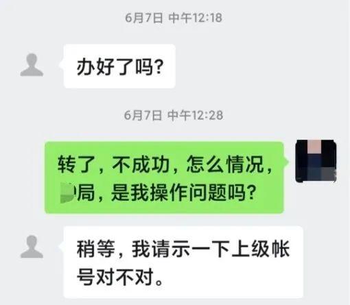 体育老师反手冻结骗子53万元(图4)