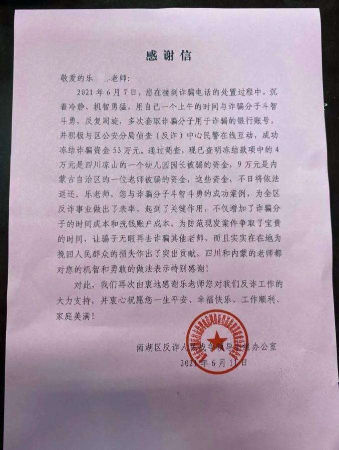 体育老师反手冻结骗子53万元(图14)