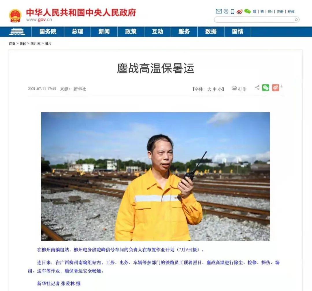 「网上配资」南宁局集团公司这群人被中央人民政府网站关注