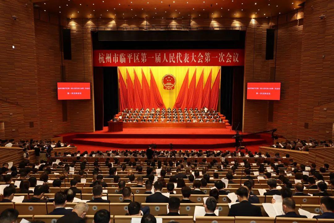 临平区一届人大一次会议隆重开幕!