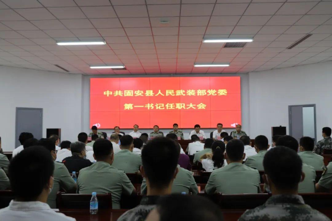 【时政要闻】固安县召开人武部党委第一书记任职大会