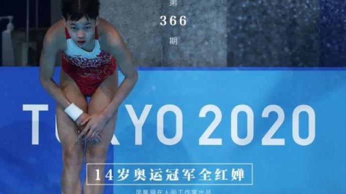 全红婵:十四岁的奥运冠军