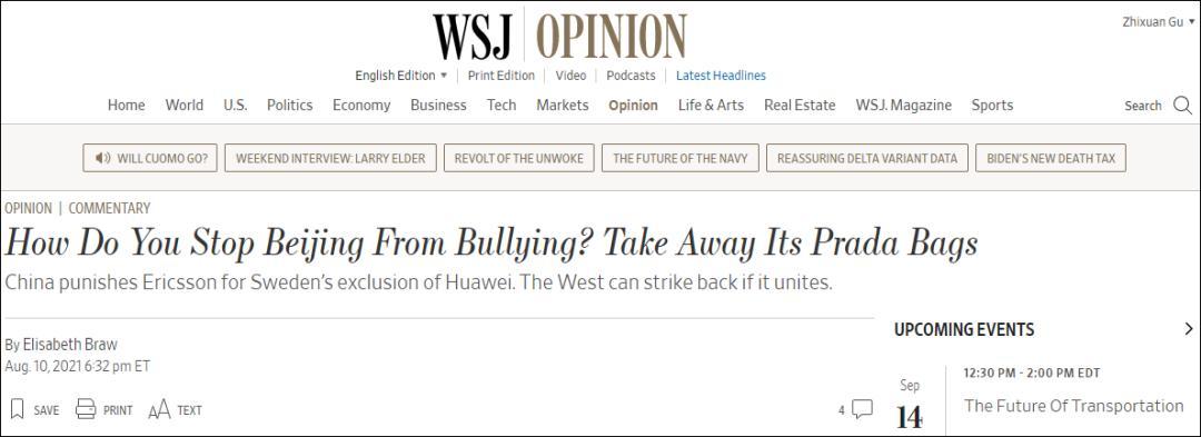@西方奢侈品牌,有人喊你们施压中国,替爱立信出头_媒体_澎湃新闻-The Paper