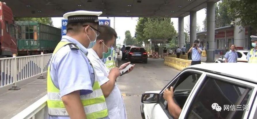 三河市公安交警严格落实联勤联控
