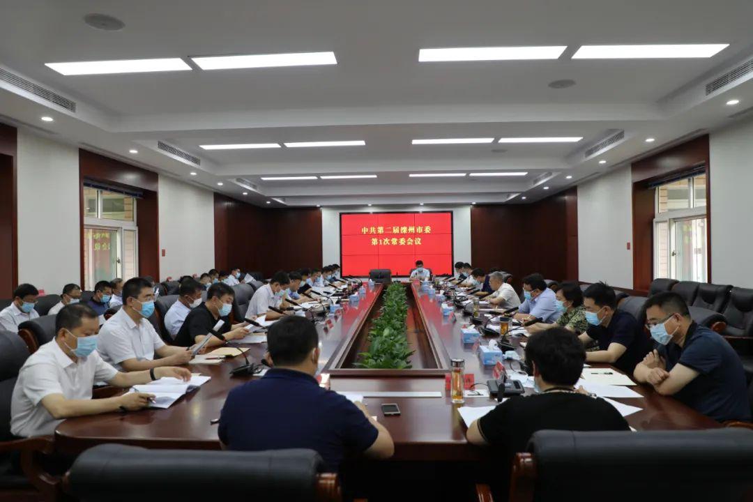滦州市召开市委常委会专题研究全