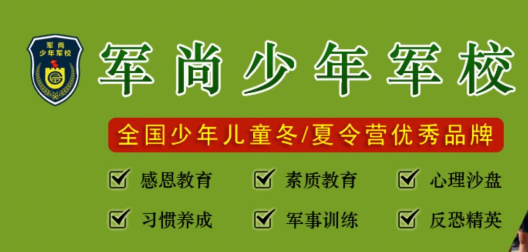 ▲河北軍尚研學旅游服務有限公司官網宣傳海報