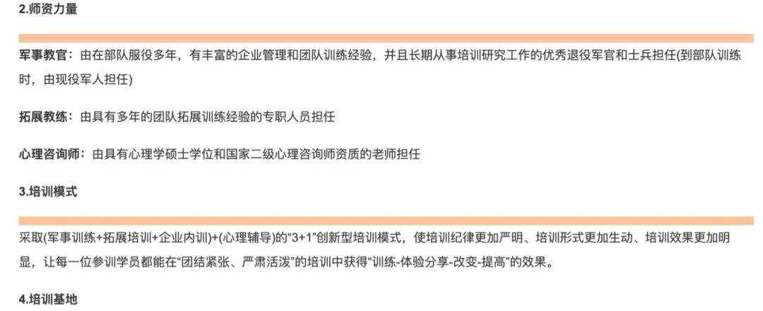 ▲河北軍尚研學旅游服務有限公司官網宣傳