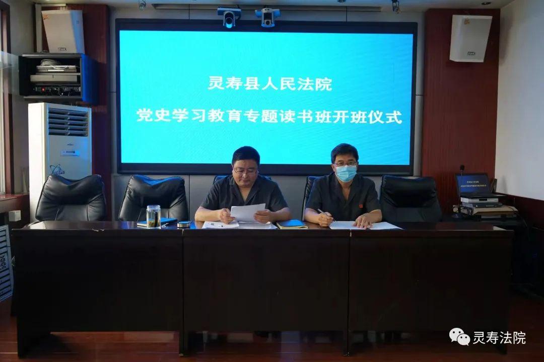 灵寿法院举行党史学习教育读书班