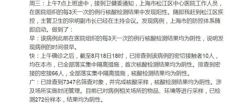 张文宏医生这几天在忙什么? 本人发文回应