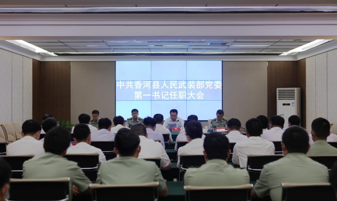 中共香河县人民武装部党委第一书