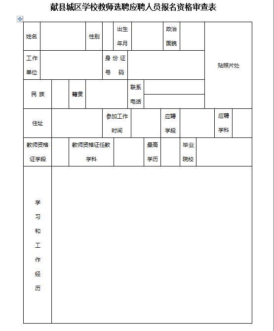 献县教育体育局关于为城区学校公