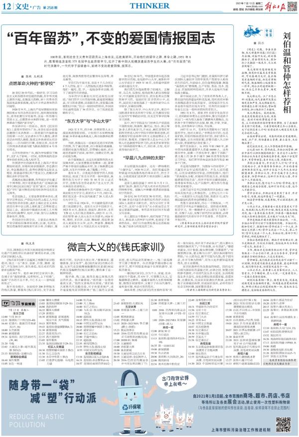 """""""百年留苏"""",不变的爱国情报国志_政务_澎湃新闻-The Paper"""