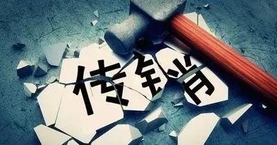 """【以案释法】投资千万要谨慎,小心掉入传销""""陷阱"""""""