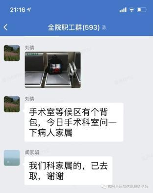 """高阳县医院:""""全院职工群"""",让"""