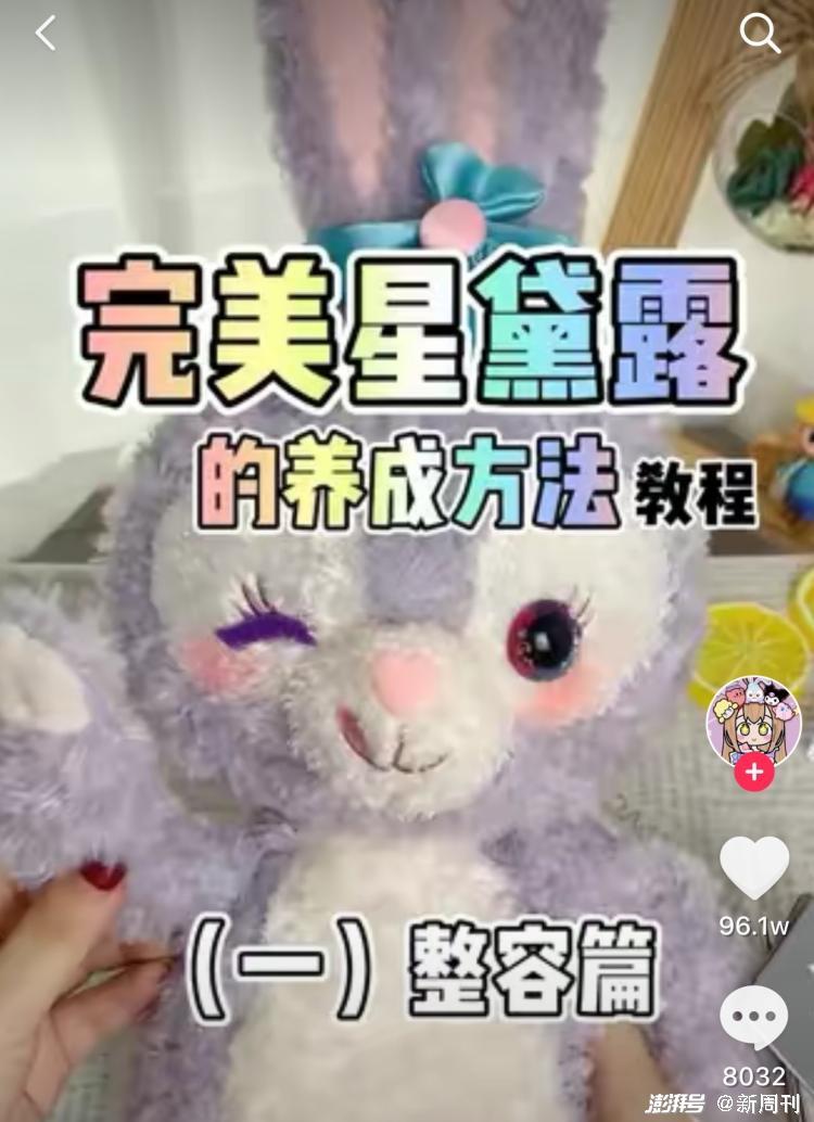 """大概从来没有哪只兔子,享受过此种女明星般的""""医美""""服务。/短视频平台"""