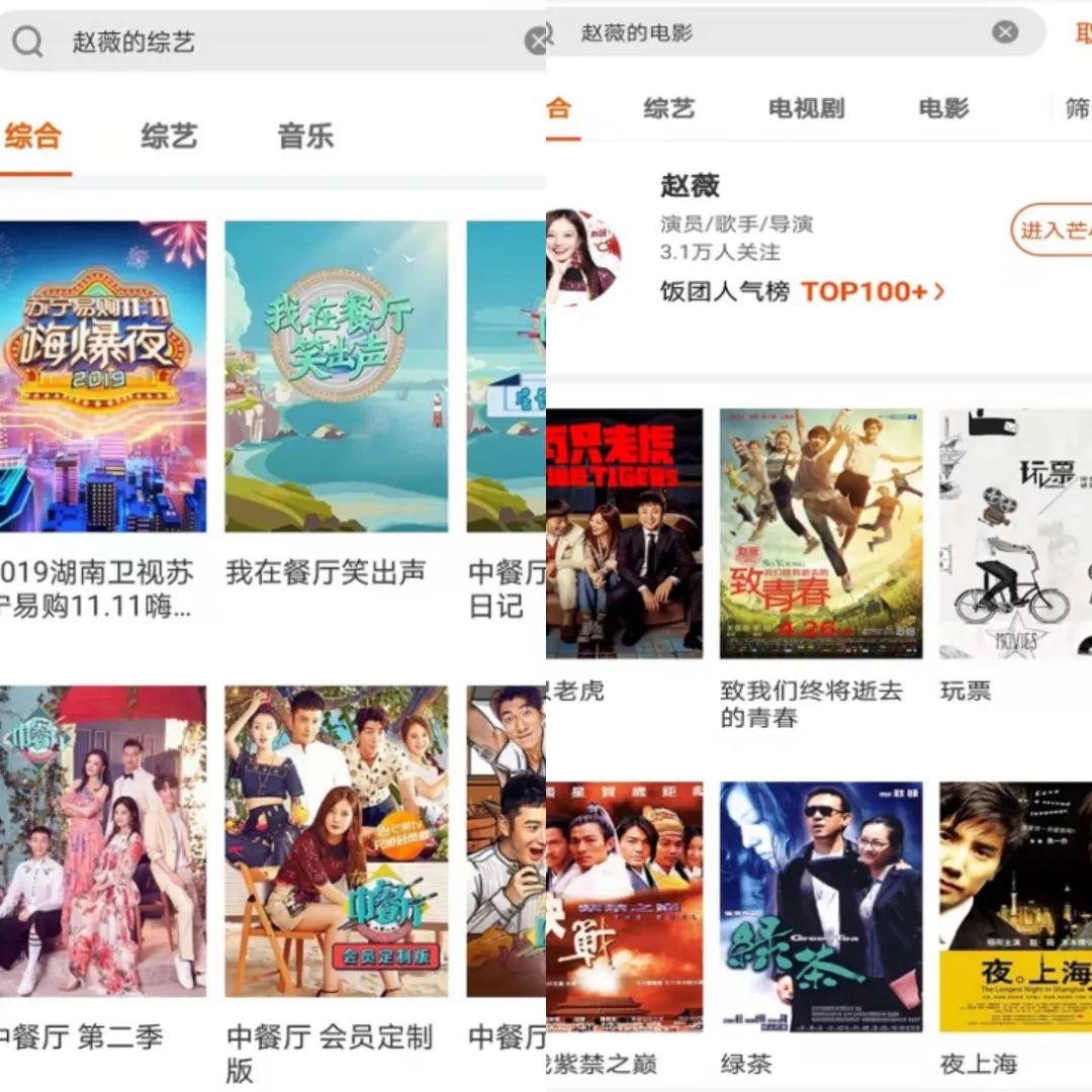 8月26日23时左右,芒果TVAPP上,关于赵薇的影视作品综艺和电影仍在 图片来源:芒果TV截图