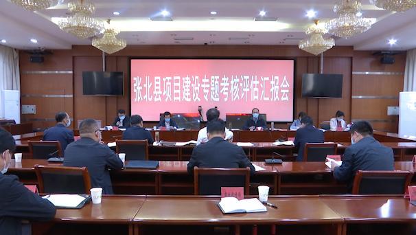 市考核评估组来张北县考核项目建