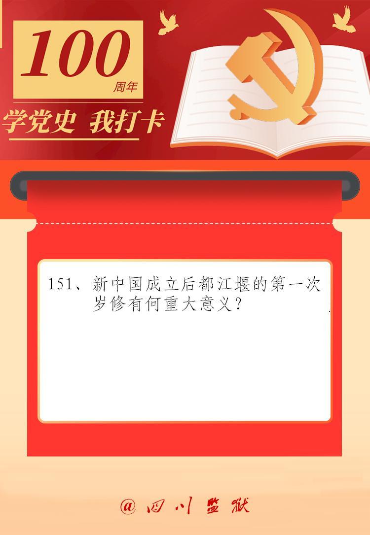 【学党史·我打卡】新中国成立后都江堰的第一次岁修有何重大意义?