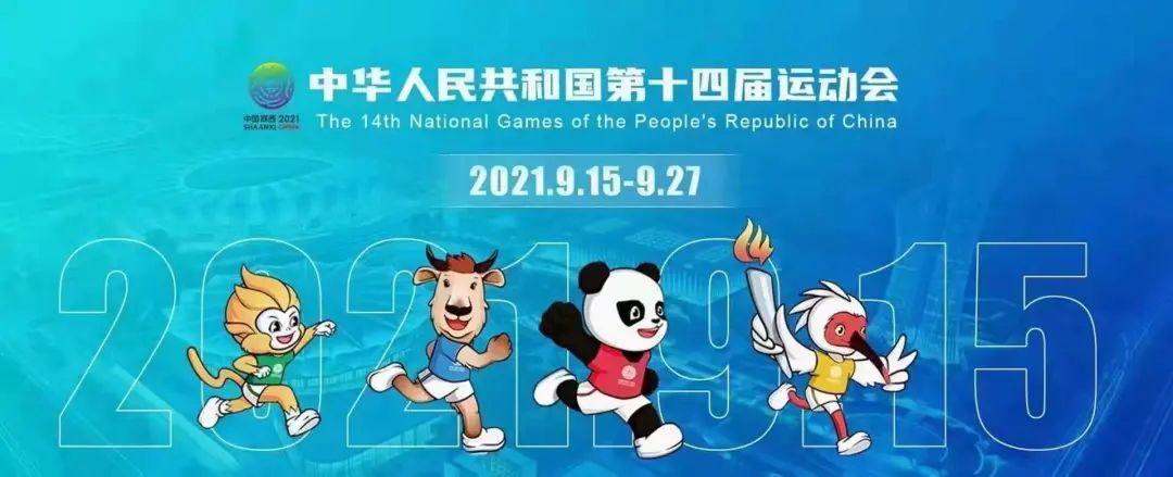 十四运会乒乓球项目比赛门票上线销售