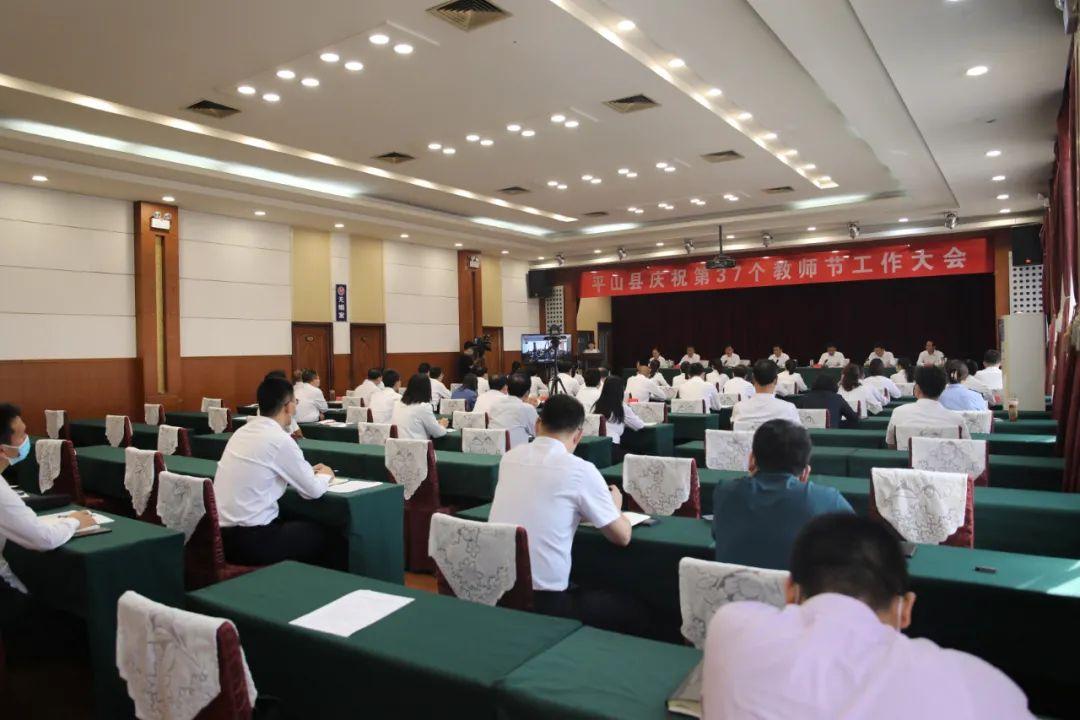 我县隆重召开庆祝第37个教师节工作大会 张前锋出席并讲话(图1)