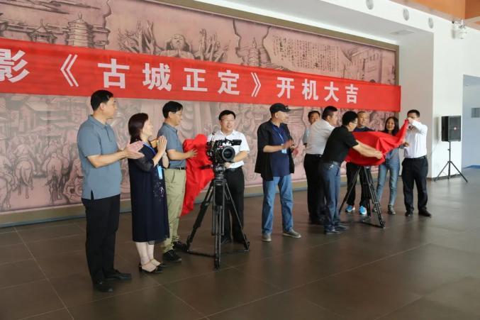 电影《古城正定》  在正定县博物馆举行开机仪式