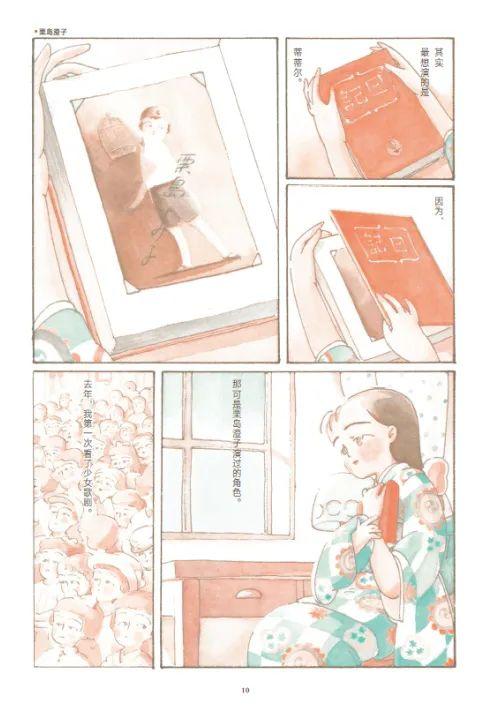 """出道42年7部作品就被""""封神"""",她的漫画不是简单的娱乐读物"""