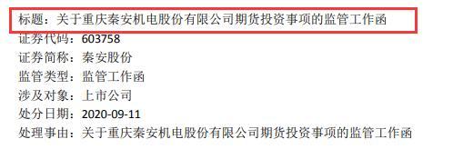"""【小米股票】期神忽然""""栽了""""!64岁A股董事长带队炒期货,"""