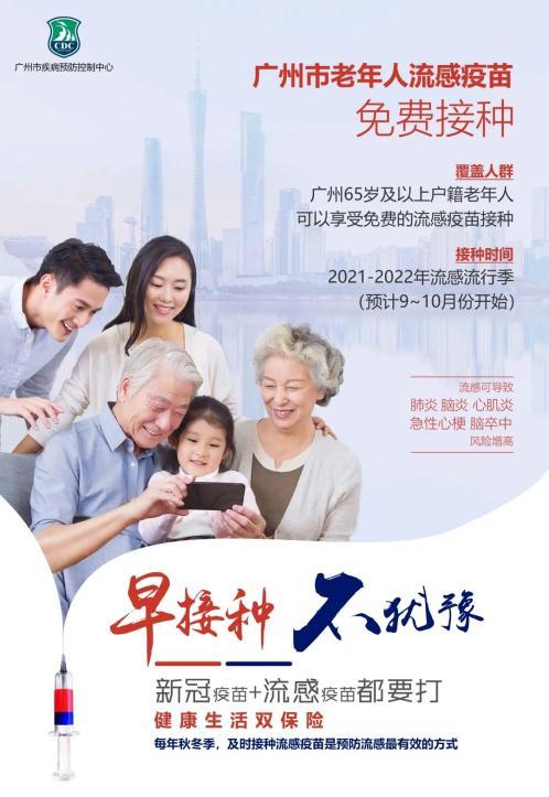 广州电脑维修_广州65岁及以上户籍老年人可享受免费流感疫苗接种!南沙接种点速看!