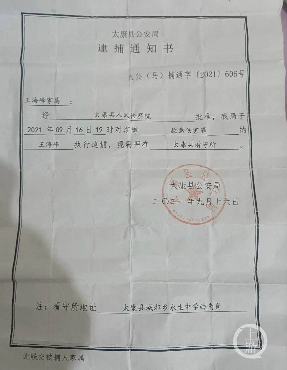 校长王海峰因涉嫌故意伤害罪被检方批捕。/上游新闻记者 沈度