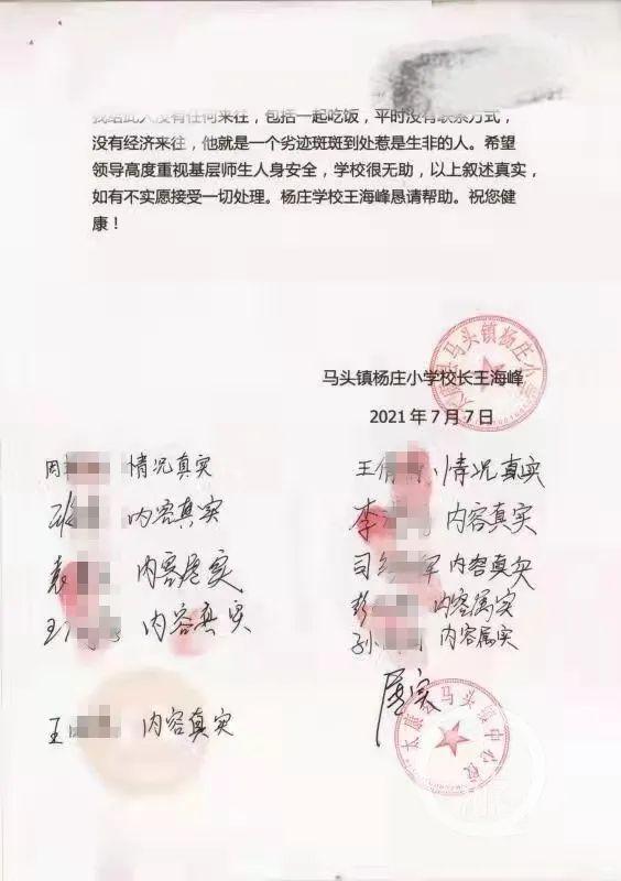 上级单位马头镇中心学校和多位村民在《情况说明》上签字,为王海峰叫屈。/上游新闻记者 沈度