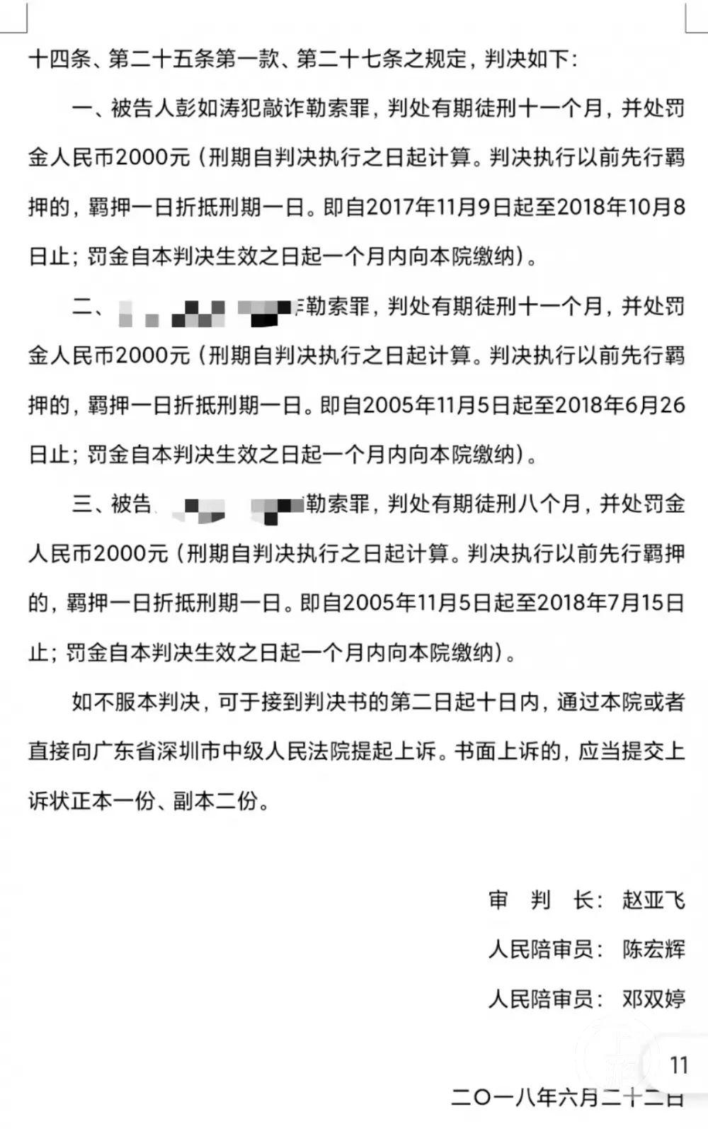 警方证实,彭建峰曾有两套户籍信息,彭如涛也是他,曾犯敲诈勒索罪获刑。/上游新闻记者 沈度