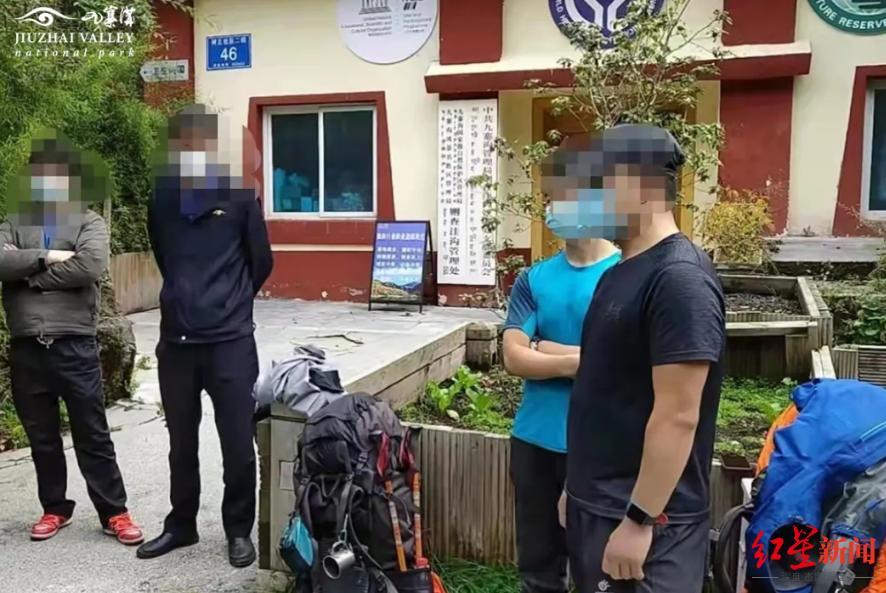 """2名""""驴友""""非法徒步穿越九寨沟被处罚"""