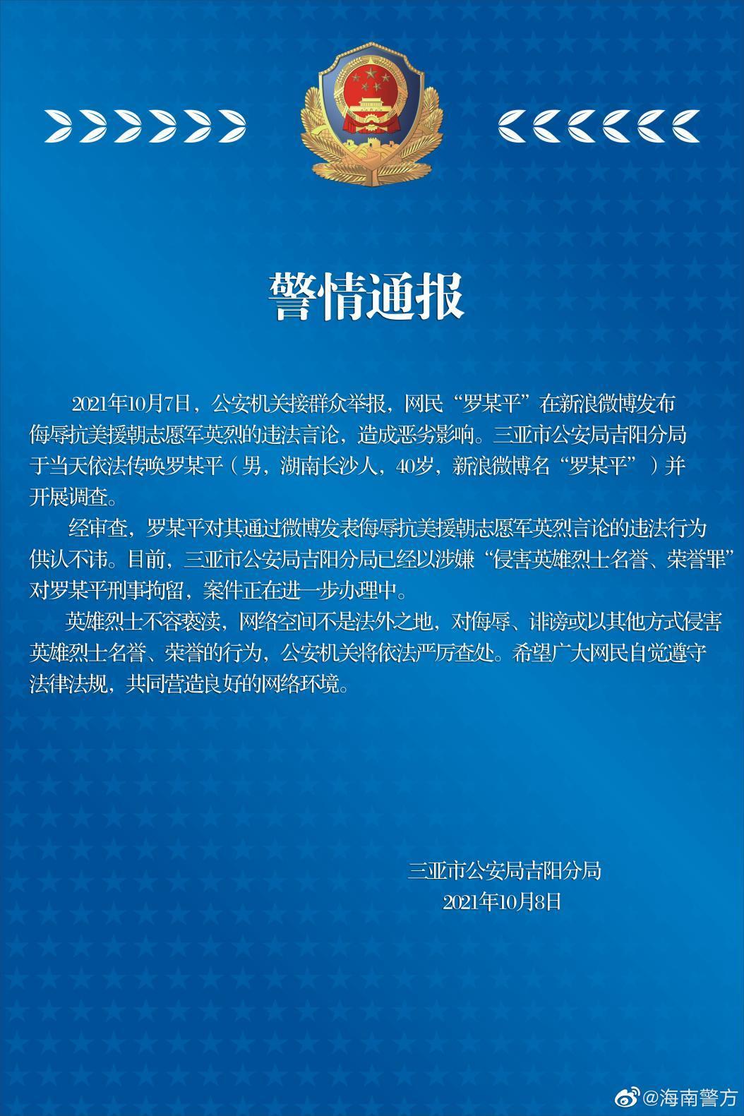 大V罗昌平涉嫌侮辱英烈被刑拘(图1)