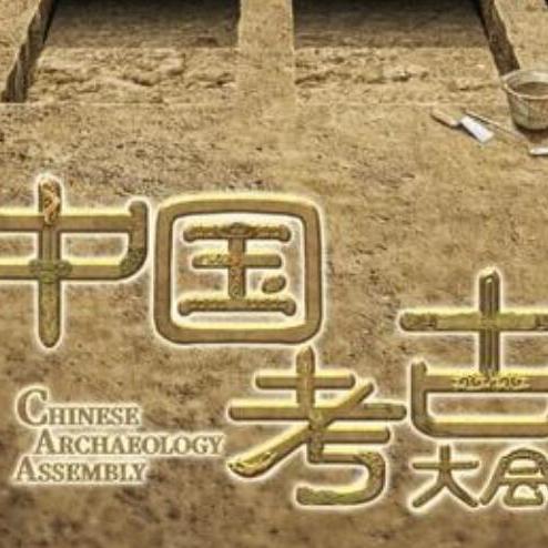 《中国考古大会》带你一起探寻中华文明
